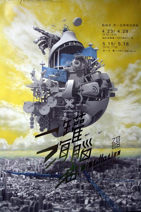 台湾Poster.jpg